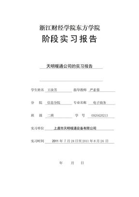 天明暖通公司的实习报告.doc