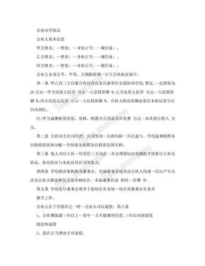 合伙人协议10.19.doc