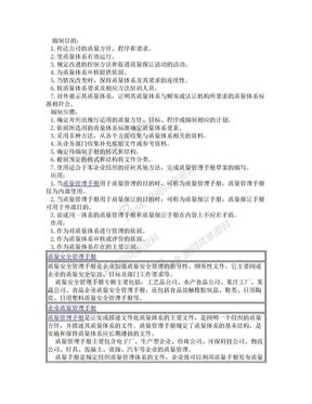 质量管理手册编制目的及作用.doc