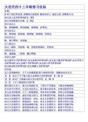 大悲咒四十二手眼修习仪轨.doc