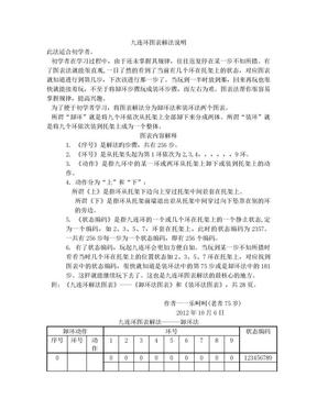 九连环图表解法.doc