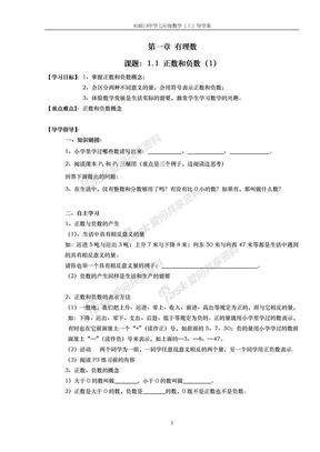 杜郎口中学七年级数学(上)导学案.doc