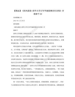 【精品】《清风荷韵-清华大学百年华诞荷塘诗社诗集》序 胡和平69.doc