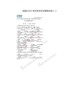 [新版]2013体育单招英语模拟试卷(二).doc