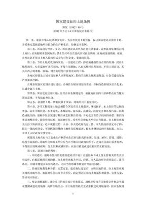国家建设征用土地条例(国发〔1982〕80号,1982年5月14日国务院公布施行)