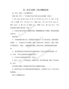 高一语文(必修二)综合测验试卷.doc