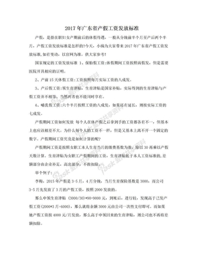 2017年广东省产假工资发放标准.doc