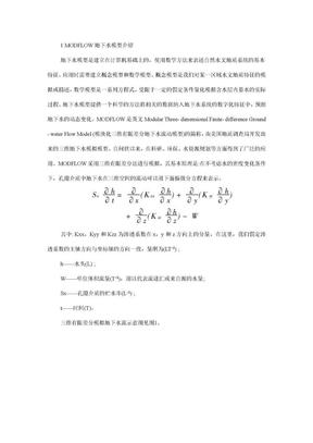 1 MODFLOW地下水模型介绍.doc