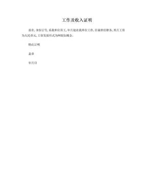 工作及收收入证明.doc