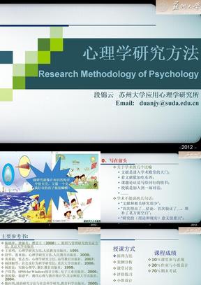 《心理学研究方法》.ppt