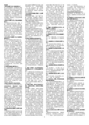 2012出版物发行员资格考试初级简答论述.doc