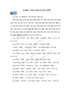人教版三年级下册语文总复习资料.doc