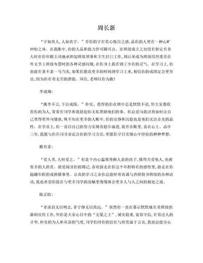 高中期末教师评语(有文采).doc
