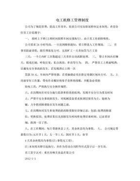电工机修工管理制度.doc