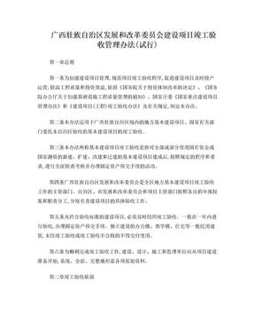 广西壮族自治区发展和改革委员会建设项目竣工验收管理办法(试行).doc