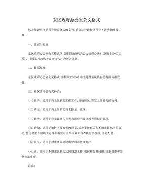 公文格式培训(传).doc
