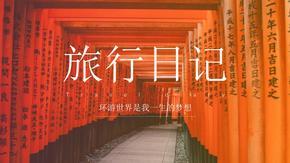 旅行日记PPT模板.pptx