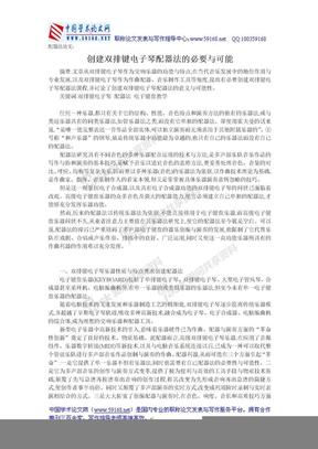 配器法论文:创建双排键电子琴配器法的必要与可能.doc