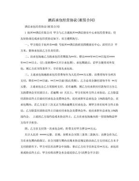 酒店承包经营协议(租赁合同).doc
