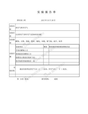 热空气和冷空气实验报告单.doc