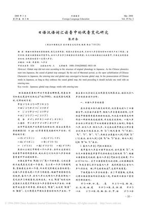 日语汉语词汇读音中的促音变化研究.pdf