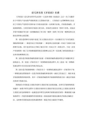 读毛泽东的《矛盾论》有感.doc