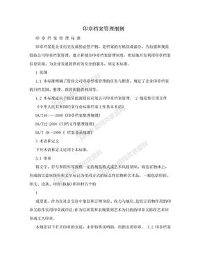 印章档案管理细则.doc