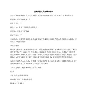 纳入失信人员名单申请书.docx