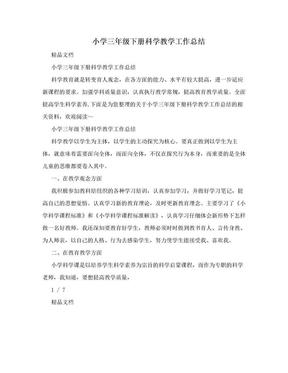 小学三年级下册科学教学工作总结.doc