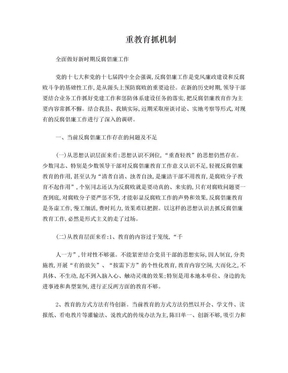 反腐倡廉调研报告.doc