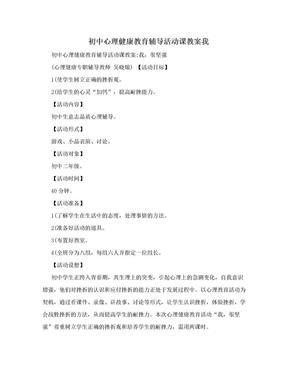 初中心理健康教育辅导活动课教案我.doc