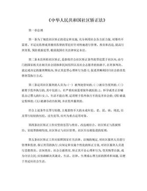 中华人民共和国社区矫正法.doc