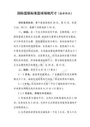 国际篮联标准篮球场地规格(最新修改).doc