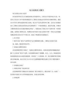 电力系统实习报告.doc