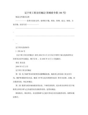辽宁省工资支付规定(省政府令第196号).doc