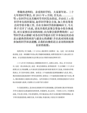 同学聚会致辞集锦.doc