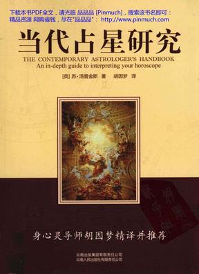 当代占星研究.pdf