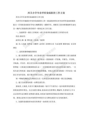 西关小学冬春季传染病防控工作方案.doc