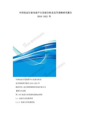 中国食品行业电商平台发展分析及竞争策略研究报告2016-2021年.doc