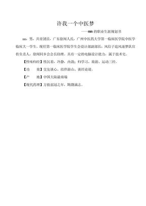 中医学生职业生涯规划.doc