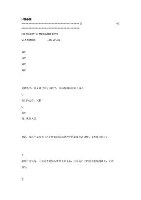 U盘小偷(自动拷贝内容 ,内有方法及代码).doc