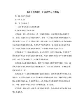 《政治学基础》王浦劬笔记详细版1.doc