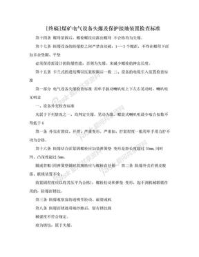 [终稿]煤矿电气设备失爆及保护接地装置检查标准.doc