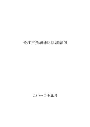 ★长江三角洲地区区域规划全文(2010-2015)(官方WORD版,附规划图).doc