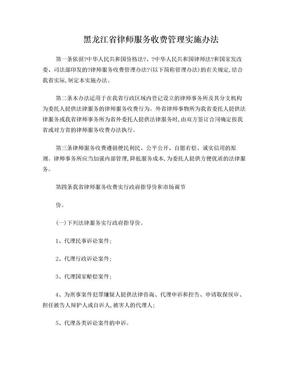 黑龙江省律师服务收费管理实施办法.doc