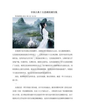 中国古典十大悲剧喜剧全集.doc