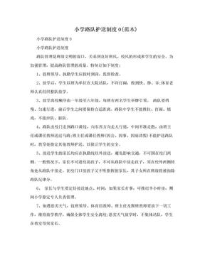 小学路队护送制度0(范本).doc