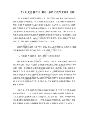九年义务教育全日制小学语文教学大纲.doc