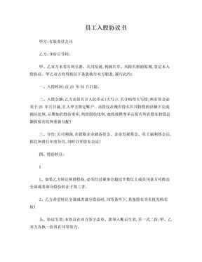 员工入股协议书-1.doc