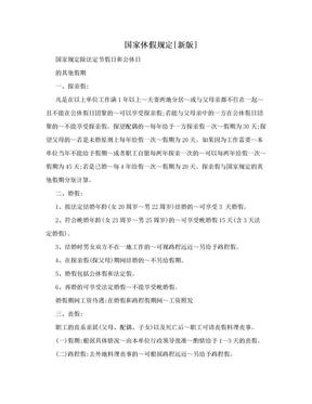 国家休假规定[新版].doc